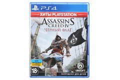 Ігра Games Software Assassin's Creed IV. Чорний прапор (Хіти PlayStation) [Blu-Ray диск]